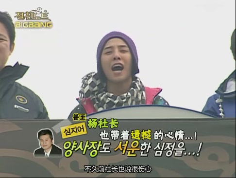 SBS 至親筆記 090213 Big Bang [BBCN][(064093)20-37-36].JPG