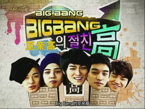 SBS 至親筆記 090213 Big Bang [BBCN][(081050)20-48-55].JPG