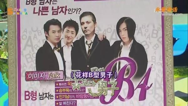 090223 MBC 來玩吧 B型男特輯 Junjin.文熙俊.任昌丁[(011027)15-06-51].JPG