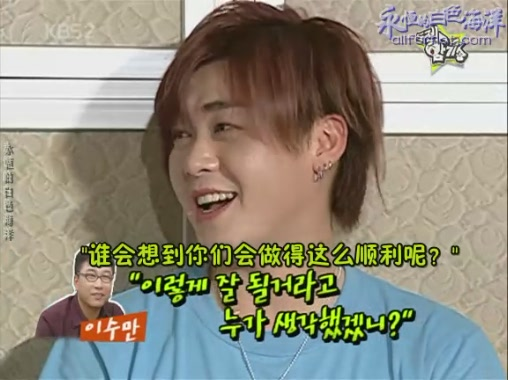 KBS Happy Together 080327 文熙俊 Cut [白色海洋][(024095)14-55-12].JPG