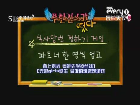 090417 MBCevery1無限Girls[(013363)15-41-25].JPG