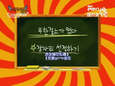 090417 MBCevery1無限Girls[(032384)15-50-15].JPG