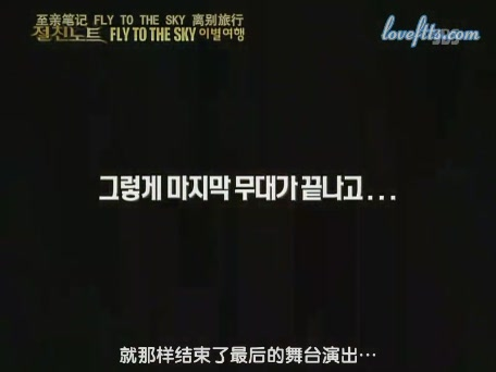 SBS 至親筆記 090508 FTTS 離別特輯 [LoveFTT][(009715)21-38-27].JPG