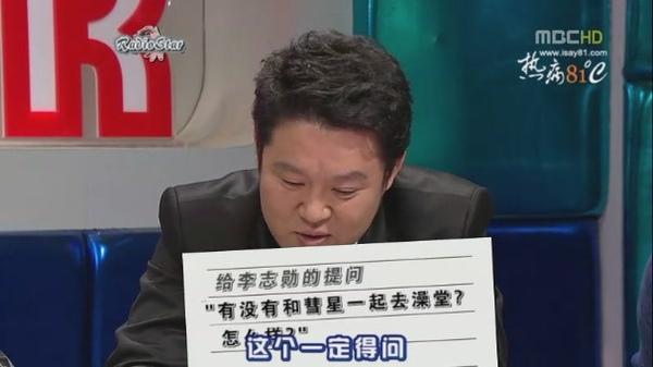 MBC 黃金漁場RadioStar 090408 彗星、志勛 完整特效版 [热病81℃][(029016)17-12-17].JPG