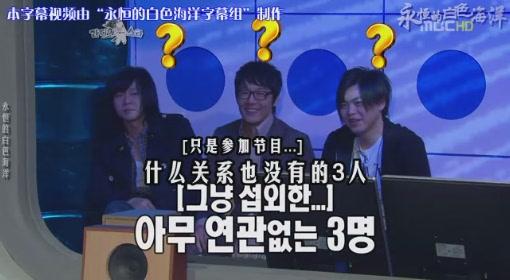 090415 MBC 黃金漁場 - Radio Star 文熙俊 上[(000327)14-38-44].JPG