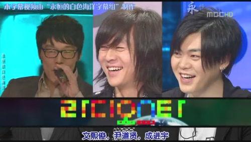 090422 MBC 黃金漁場 - Radio Star 文熙俊 下[(000085)14-26-25].JPG