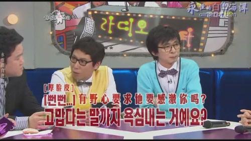 090422 MBC 黃金漁場 - Radio Star 文熙俊 下[(020545)14-37-16].JPG