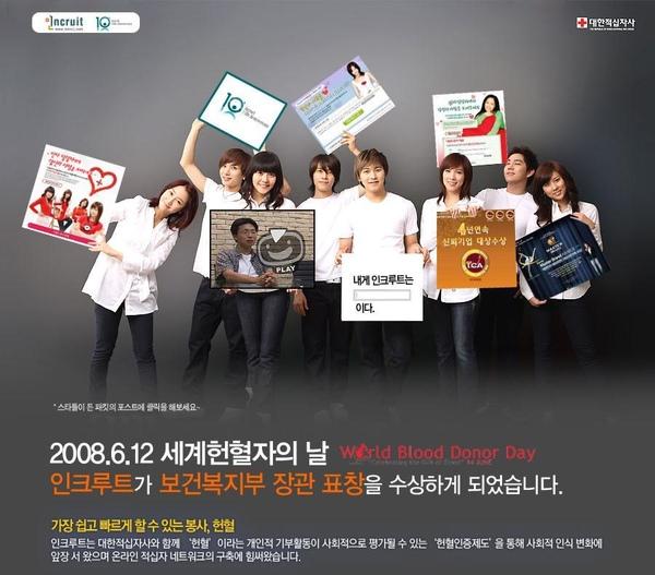 2008捐血宣傳海報攝影02.jpg