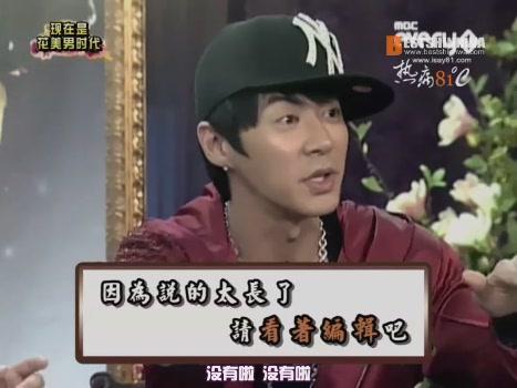 090616 MBC 現在是花美男時代 JunJin [(027547)20-27-12].JPG