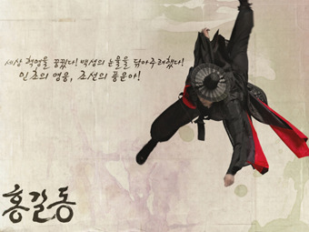 홍길동04.jpg