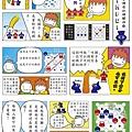 simpei漫畫.jpg