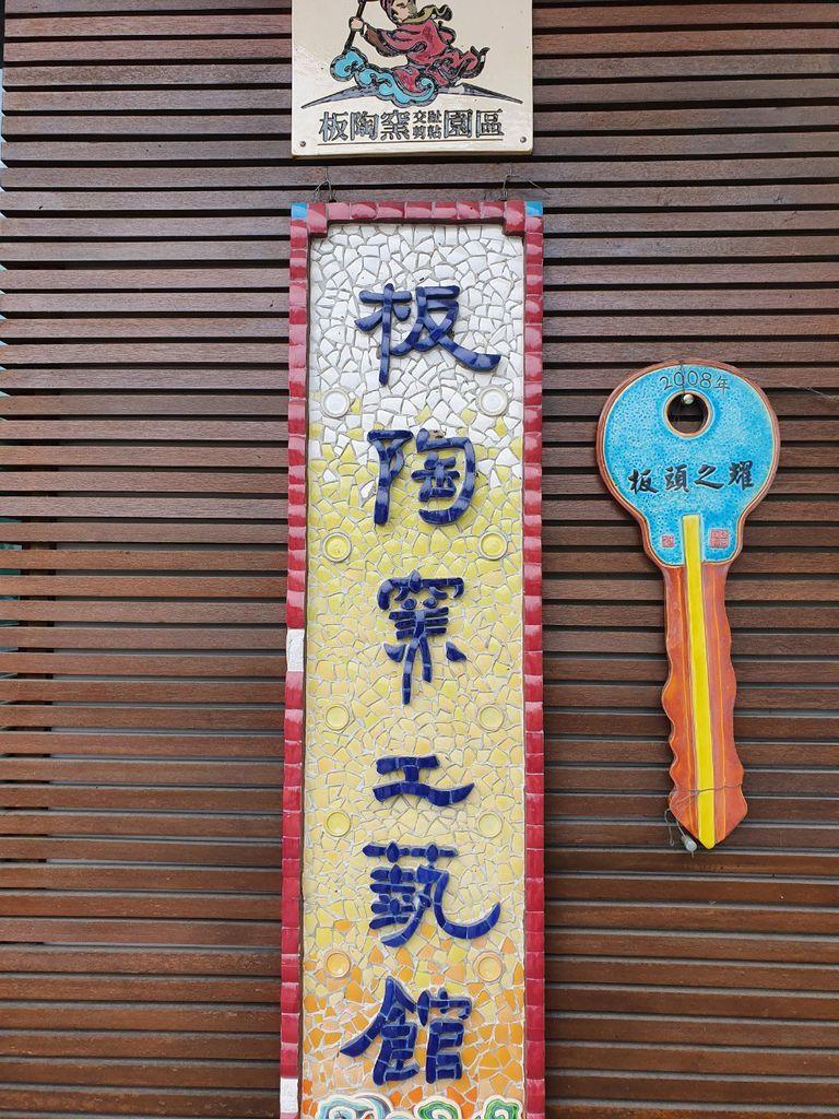 板陶窯_190714_0023.jpg