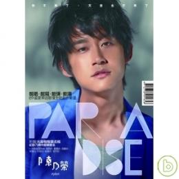 陳乃榮_Paradise.jpg