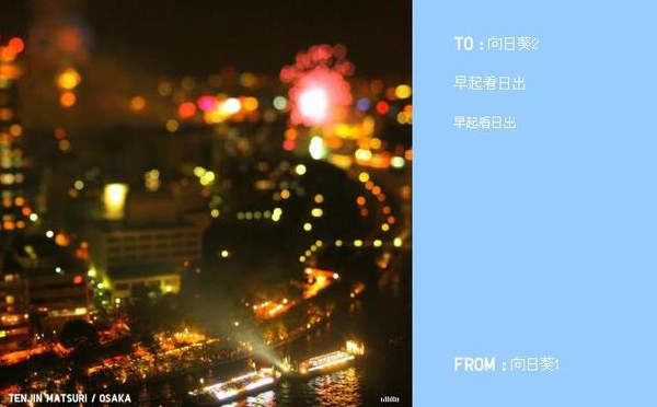 UNIQLO電子賀卡.JPG