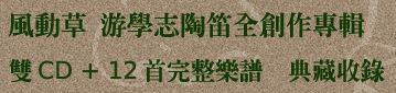 風動草_1.jpg