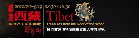 西藏展.JPG