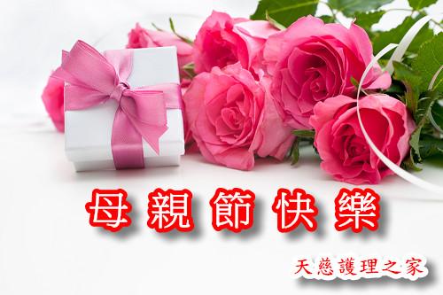 台南天慈護理之家102年母親節