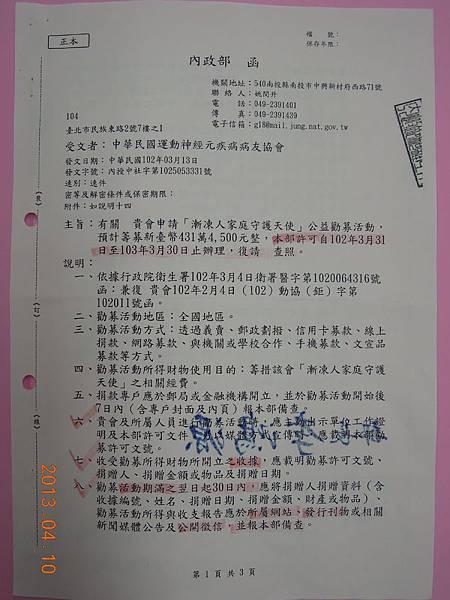 內政部勸募同意公文(2)