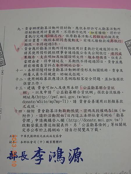 內政部勸募同意公文 第二頁(1)