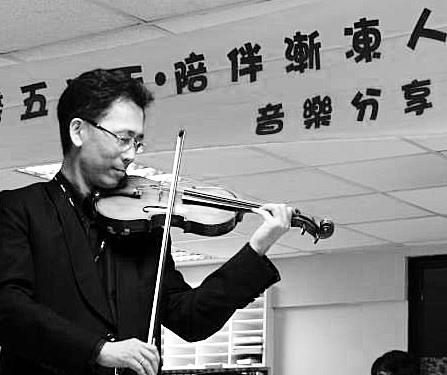 彭廣林教授在祈翔病房為漸凍人演奏