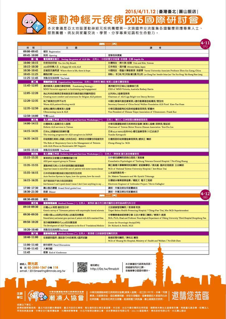 亞太 EDM定稿-page-001