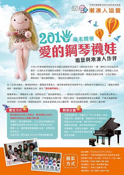 201501010102_鋼琴襪娃EDM確認版