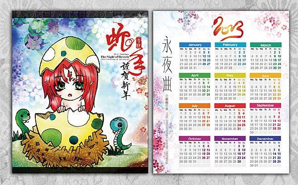 年曆 小圖