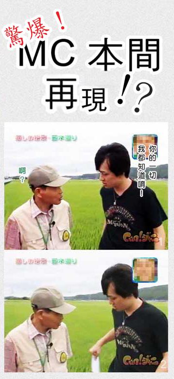 本間再現01.jpg
