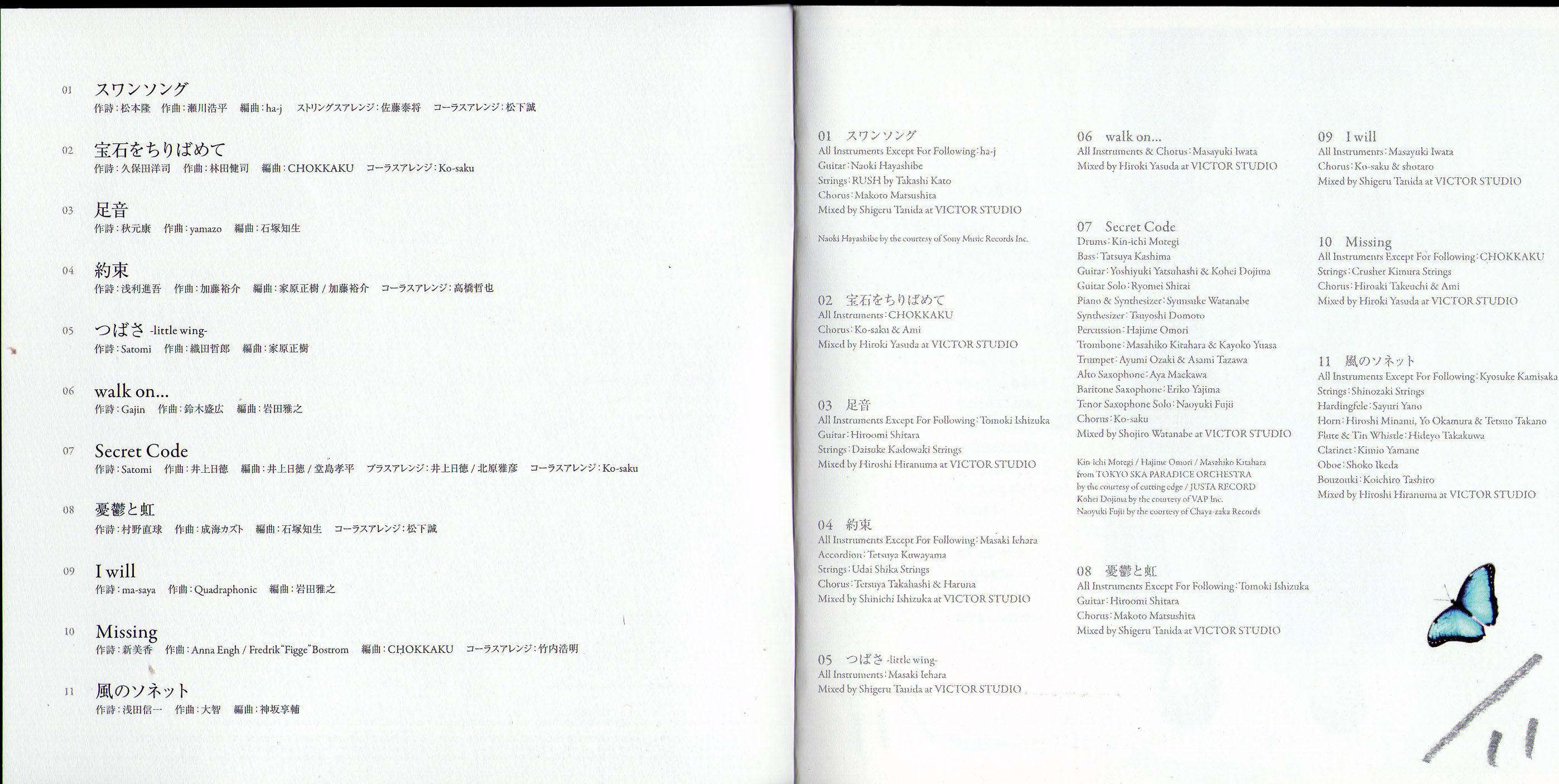 歌詞1-2.jpg