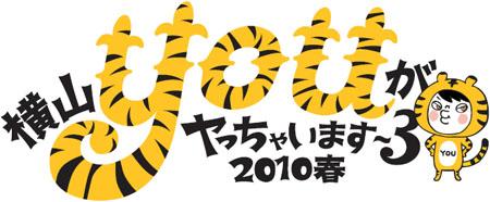 yokoyama_you_3_2010.jpg