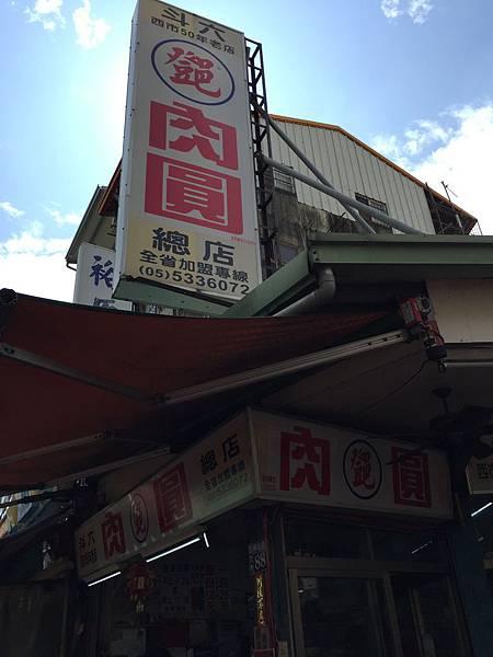 斗六太平老街IMG_8788