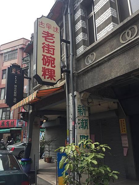 斗六太平老街IMG_8793
