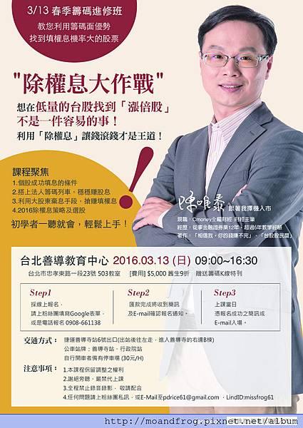 陳唯泰-3/13 春季籌碼進修班