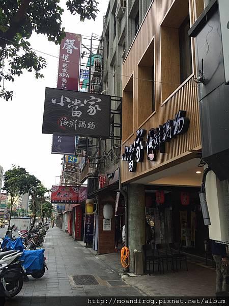 小當家海鮮鍋物 民權東路店