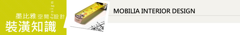 Mobilia-文章背景t