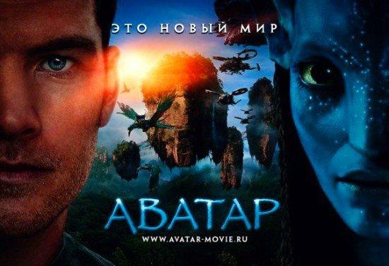 阿凡達(Avatar)