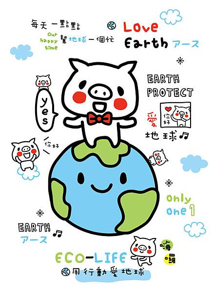 KUSO PIG 16K橫線筆記04(愛地球).jpg