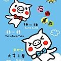 KUSO PIG 16K橫線筆記02(白雲).jpg