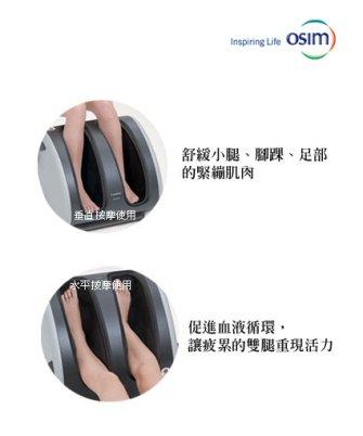 OSIM Noro Comfort 新概念美腿機NR-81517.jpg.jpg