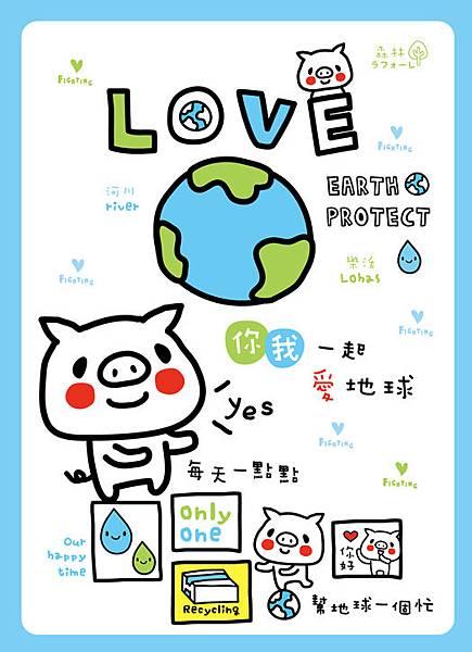 KUSO PIG 16K橫線筆記01(愛地球).jpg