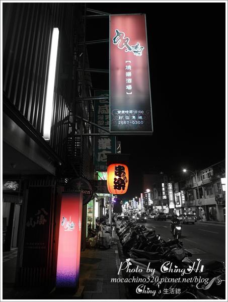 串樂燒揚酒場 (1).JPG
