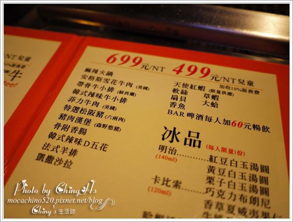 九斤二日式無煙燒肉市民店 (8).jpg