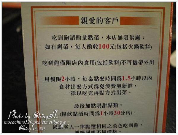 九斤二日式無煙燒肉市民店 (9).jpg