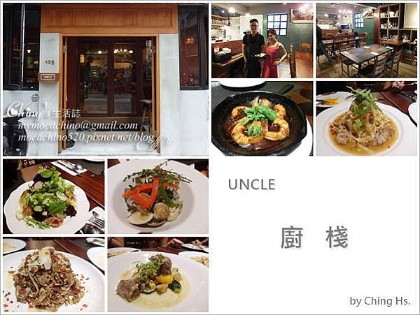 UNCLE廚棧 (1).jpg
