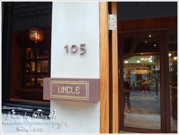 UNCLE廚棧 (3).jpg