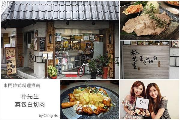 朴先生菜包白切肉 (1).jpg