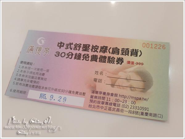 滿憶亭養生會館 (23).jpg
