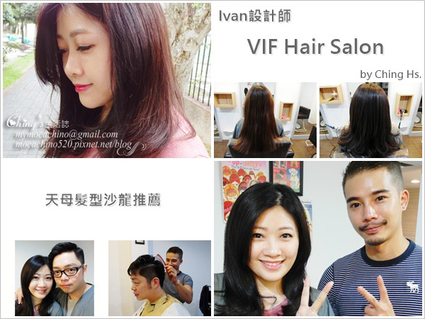 VIF hair salon20160711 (1).jpg