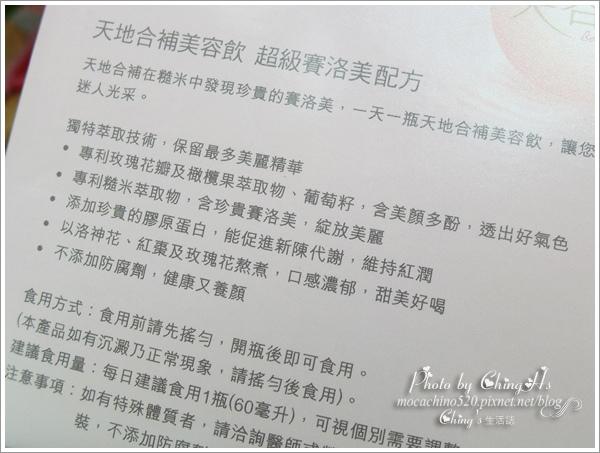 天地合補美容飲 (4).jpg