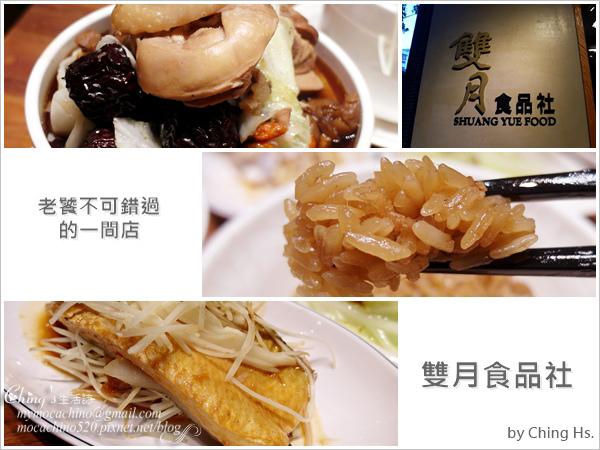 雙月食品社 (1).jpg